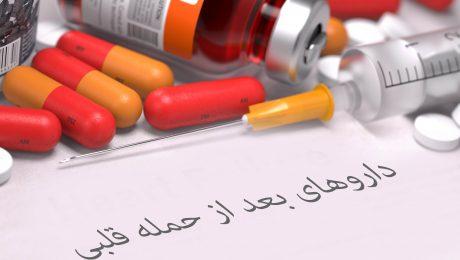 داروهای بعد از حمله قلبی