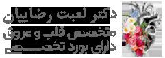 دکتر لعبت رضاییان